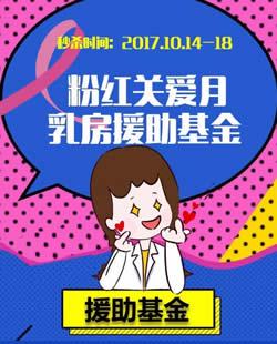 西安高一生整形10月18日粉红丝带爱乳日 乳腺·私密0元检测
