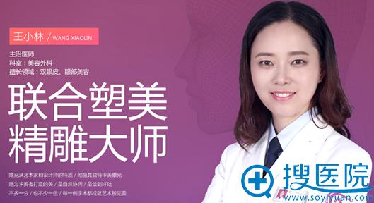 南京华美眼部精雕专家王小林双眼皮案例合集 看看她的技术实力