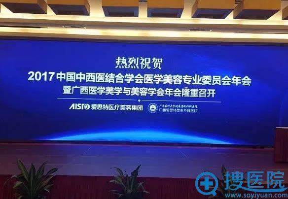 2017中国中西医整形年会