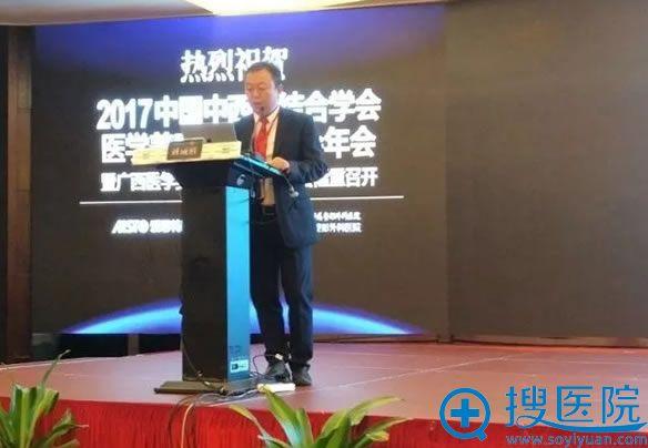 新一届学会主任委员刘成胜致辞