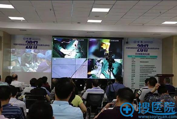 会议现场视频直播手术过程