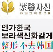 广州紫馨美容医院可靠吗?专家实力和整容价格表来揭晓