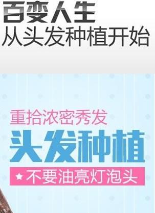 小编公布广州有名的正规植发医院排名表及头发种植价格