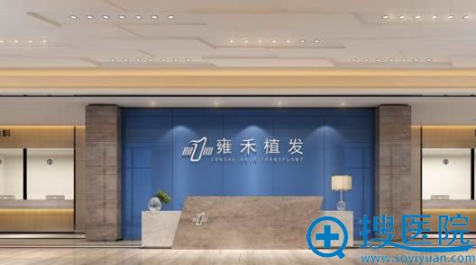 广州雍禾植发医院前台接待处