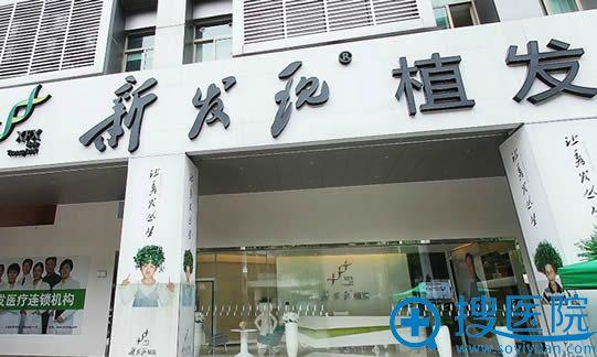 广州新发现植发医院外景图