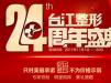 福州台江整形医院24周年盛典价格表及案例前后对比照片分享