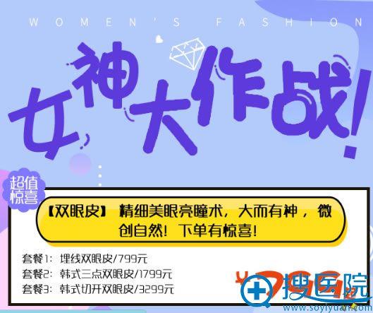北京蕾士悦整形医院双眼皮价格