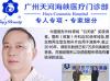 三种隆胸失败修复看广州海峡谭新东是如何做到重建乳房的