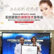 重庆时光Fotona 4D极塑提拉正式发布 开创面部抗衰新时代