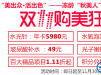 深圳同仁整形医院双11活动整形价格及医院塑美案例分享