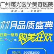 双11来广州曙光门诊部可享受200元抵2000元 另可分期付款