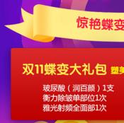 深圳富华双11蝶变大礼:乔雅登极致低至9200元/支