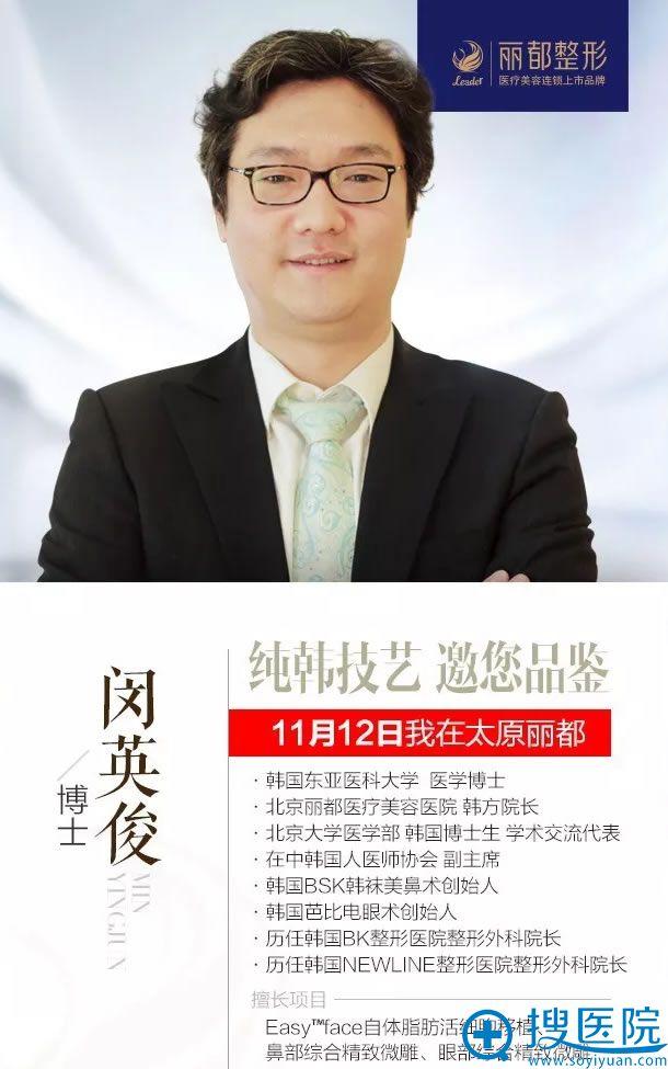 韩国闵英俊博士11月12日坐诊太原丽都