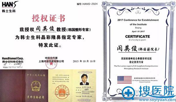 闵英俊硅胶和膨体隆鼻授权证书