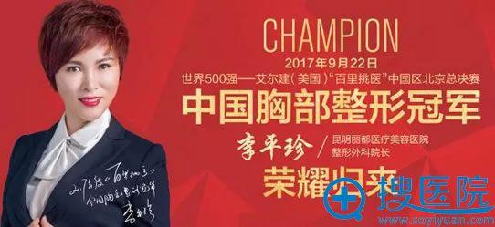 中国胸部整形冠军李平珍