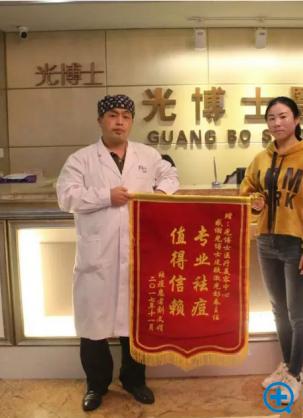 看刘女士在上海光博士医疗美容医院祛痘的真实案例反馈怎么样
