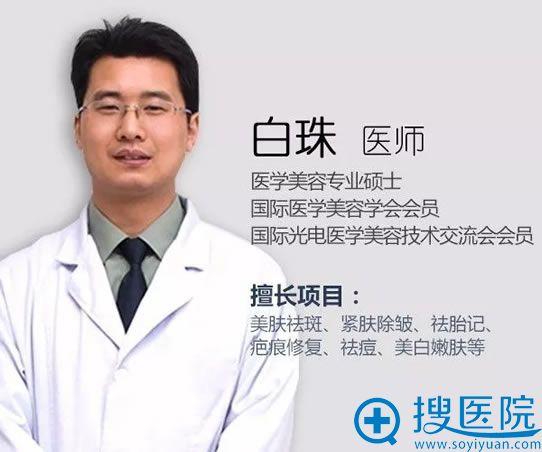 激光美肤医生白珠教授