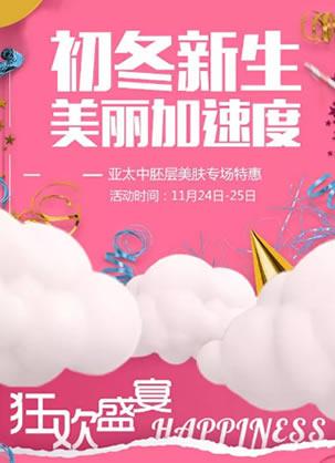 11月24-25日宜昌亚太整形常海龙院长中胚层美肤专场特惠活动