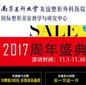 南京友谊整形外科医院11月购美节价格表及眼鼻整形专家推荐