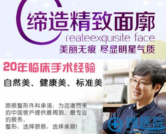 韩国原辰整形外科20年临床经验值得信赖