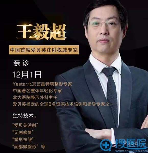 王毅超12月坐诊北京艺星整形