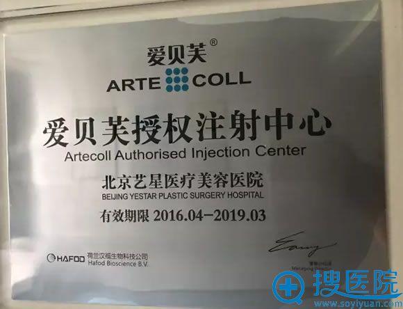 爱贝芙授权北京艺星荣誉证书