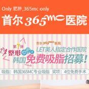 韩国365mc免费吸脂招募活动开始啦 时间截止2018年1月1日
