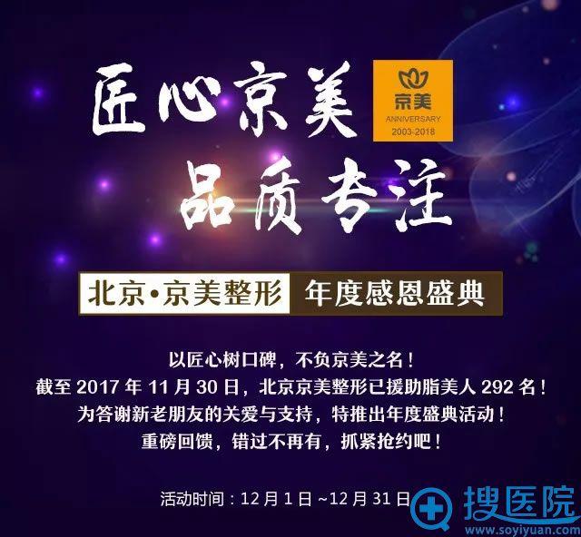 北京京美整形年末感恩回馈活动