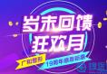 深圳广和岁末狂欢整形模特全方位免费打造 进口硅胶隆鼻1980元