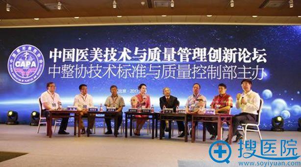 中整协质控部主办中国医美技术与管理创新论坛现场