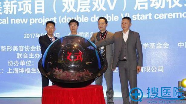 中国医美新项目(双层双V)启动仪式