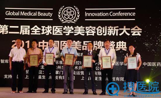 中国十大影响力医美集团代表领奖