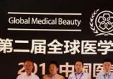 2017中国医美机构创新排名50强发布 国内口碑好的整形医院名单