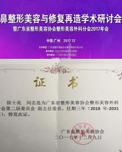 祝贺广州粤秀徐士亮任鼻整形与修复再造学术研讨会副主任委员
