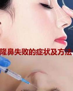鼻修复专家李劲良告诉你各种隆鼻失败的症状及方法
