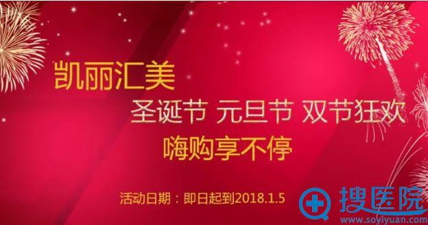 北京凯丽汇美双旦整形优惠活动