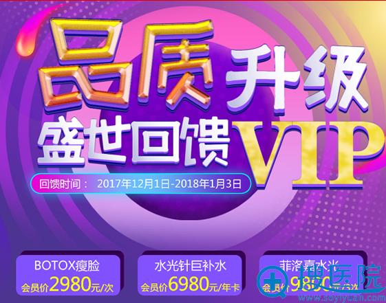 深圳福华医疗美容医院年终盛世回馈价格表