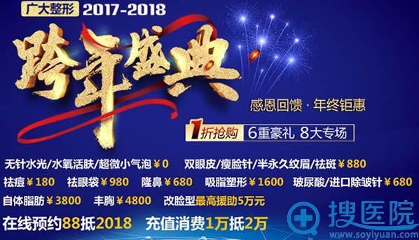 广州广大整形美容医院跨年盛典优惠活动