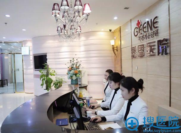 北京基恩医院试营业优惠活动