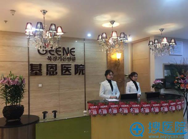 北京基因医院开业大酬宾活动