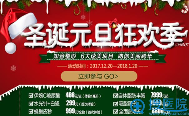 北京知音圣诞元旦整形价格表