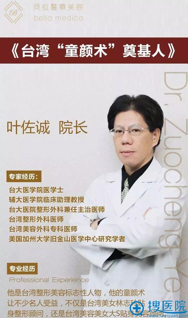 台湾微整形医生叶佐诚坐诊北京贝拉