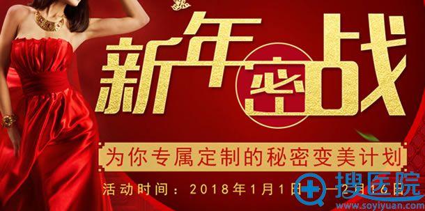 北京新星靓2018新年整形优惠活动
