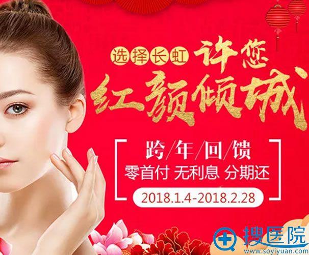 2018北京长虹医院整形优惠活动