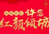 北京长虹整形2018跨年回馈私密整形专场活动 处女膜修复3800元
