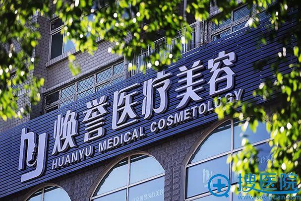 北京焕誉医疗美容医院好不好