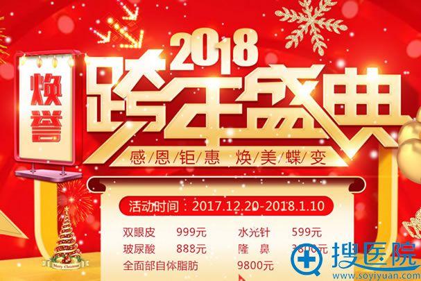 北京焕誉2018新年优惠活动