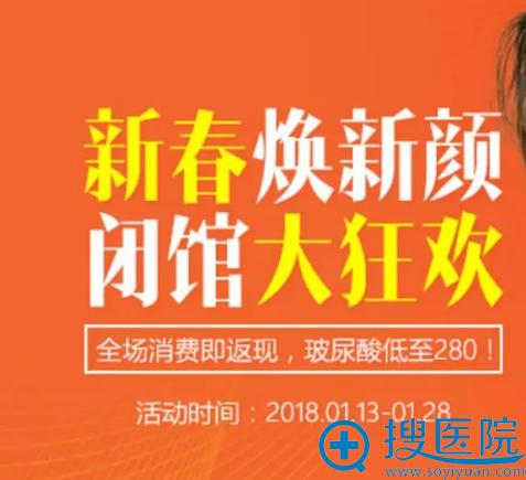 宁波同仁整形2018新春活动