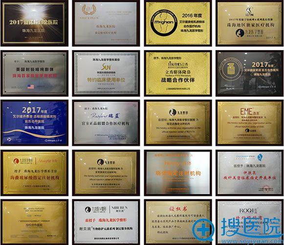 珠海九龙整形正品授权证书