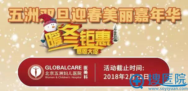 北京五洲整形医院新春优惠活动